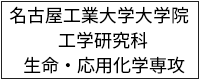 名古屋工業大学大学院工学研究科生命・応用科学専攻